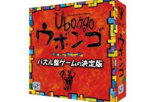 Ubongo ウボンゴ  パズルゲームで頭の体操をしながら直観力と論理力を鍛えろ