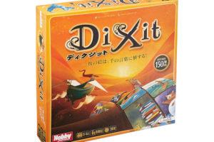 ディクシット(Dixit)で仲間の感性やセンスを垣間見る