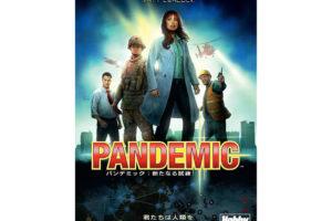 パンデミック 仲間と協力して人類を救う協力型ゲーム