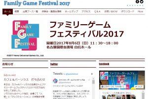 ファミリーゲーム フェスティバル2017に行ってきました。